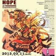 20130311hope_poster.jpg