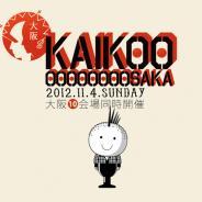 honbun_kaikoo_osaka_81_.jpg