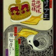 king-lear-fryera4.jpg
