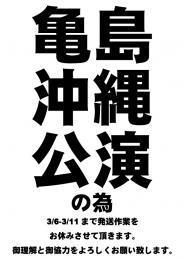 kame_okinawa.jpg