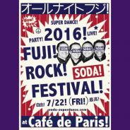 soda_fuji.jpg