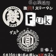 FUK_nagoya.jpg