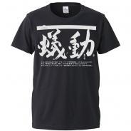ma10_dankou_blk.jpg