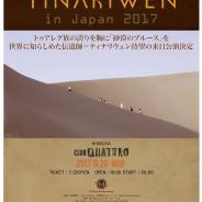 tinariwen_flyer.jpg