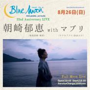 BM_asazaki2018.jpg