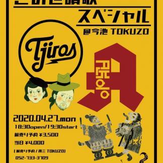 Tjiros_f.jpg