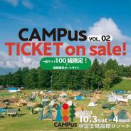 campus_vol2.jpg